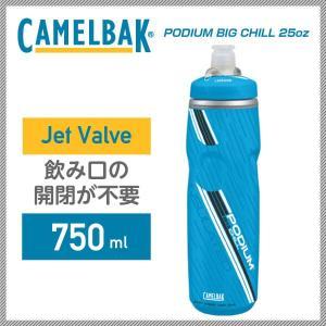 (CAMELBAK)キャメルバック ボトル PODIUM BIG CHILL ポディウムビッグチル 750ml(25oz) ブレイクアウェイブルー(JetValve)(18892049)(0886798420073) vehicle