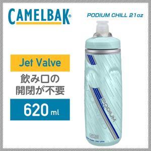 (CAMELBAK)キャメルバック BOTTOLE 保冷ボトル PODIUM CHILL 21oz ポディウムチルボトル 620ml メトリックミント(18892093) vehicle