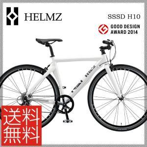 クロスバイク HELMZ ヘルムズ H10 ストロングシーニ...