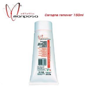 (effetto mariposa)エフェットマリポサ Carogna remover 150ml (7640164680484)