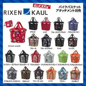 RIXEN KAUL リクセンカウル ライゼンタールシリーズ バイクバスケット アタッチメント別売|vehicle