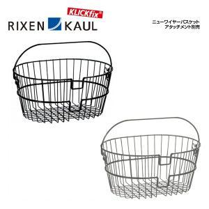 RIXEN KAUL リクセンカウル フロントバスケットシリーズ ニューワイヤーバスケット アタッチメント別売 vehicle