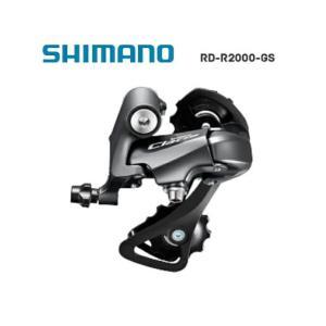SHIMANO シマノ CLARIS R2000 クラリス RD-R2000-GS リアディレイラー(8スピード) (ERDR2000GS)(4524667386087)の画像