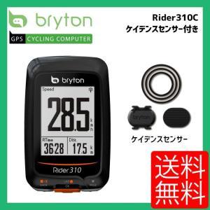(送料無料)Bryton ブライトン サイクルコンピューター Rider310C ライダー310C ケイデンスセンサー付き(4718251592378) vehicle