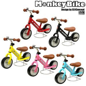 モンキーバイク  (ベル付き)  【MonkeyBike オリジナル】バランスバイク |vehicles