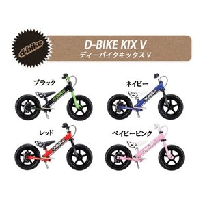 D-Bike KIX V(ディーバイク キックス V)  アイデス ides|vehicles
