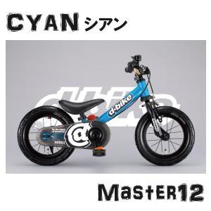 D-Bike Master 12 (ディーバイクマスター 12) アイデス ・ides|vehicles|03
