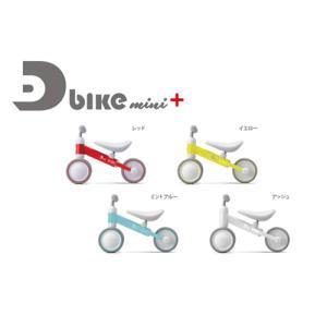 ディーバイクミニ プラス(D-bike mini +)アイデス  ディーバイク ミニプラス