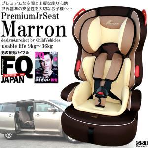 ◆7月下旬入荷予定分◆プレミアムジュニアシート マロン+今なら、ミニシートプロテクターをプレゼント|vehicles