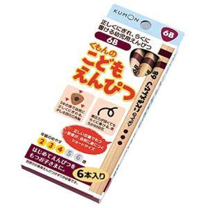 (ネコポス→220円!)くもん出版 こどもえんぴつ 6B|vehicles