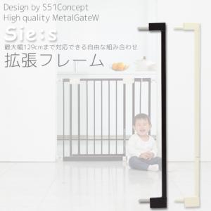 (オプションパーツ】 メタルゲイトW シーズ用 (拡張フレーム) 日本育児|vehicles