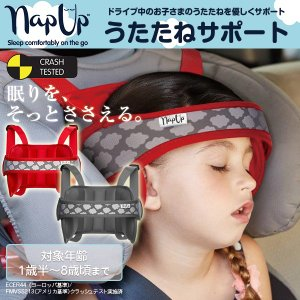 ドライブ睡眠サポート NapUp ナップアップ 日本育児 |vehicles