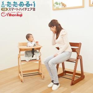 たためる 木製 スマートハイチェア3   日本育児 |vehicles