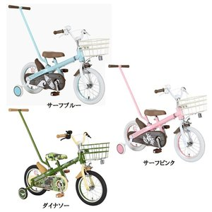 キッズドライブ14 ((M&M  KD14) (完成品)今なら自転車カバープレゼント  エムアンドエム ・M&M vehicles