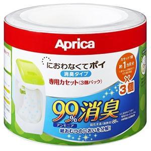 アップリカ 紙おむつ処理ポット におわなくてポイ 消臭タイプ 専用カセット 3個パック 09124【Aprica】 おむつ用品 取替え用