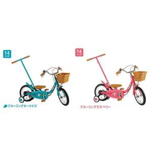 いきなり自転車 14インチ (完成品) 今なら自転車カバープレゼント! ピープル|vehicles