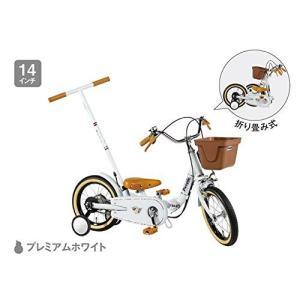 いきなり自転車 14インチ プレミアムホワイト 折りたたみ式 YGA310(完成品)  今なら自転車カバープレゼント ピープル
