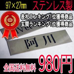 表札  ステンレス表札 ポスト用表札 デザインおしゃれ ドア用  97mm×27mm|velframe