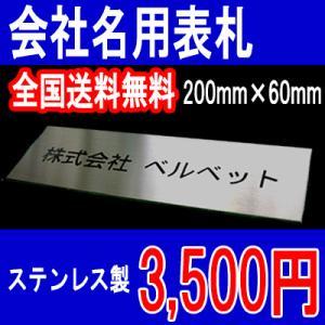 会社表札 ステンレス表札  200mm×60mm 校正3回無料|velframe