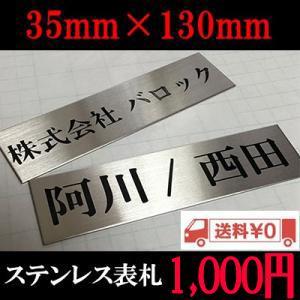表札  ステンレス表札 ポスト用 おしゃれ マンション用 ドア用  35mm×130mm|velframe