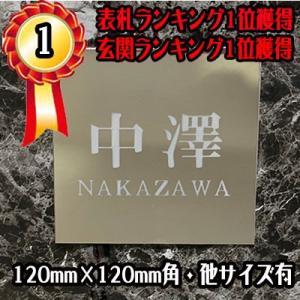 表札 ステンレス表札 120mm×120mm表札 送料無料 校正3回無料  風水 戸建 おしゃれ|velframe