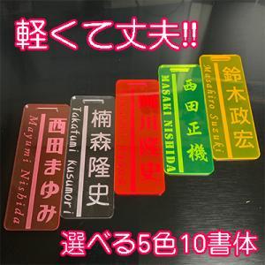 ゴルフ ネームプレート タグ 名札 1000円 レーザー彫刻 選べる5カラー 10書体 かわいい アクリル