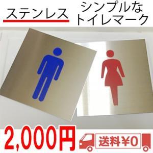 トイレマーク ステンレス ピクトサイン 140mm×140mm シンプルデザイン 更衣室 浴室|velframe