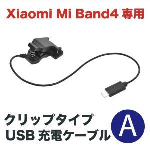[国内在庫][送料無料] Xiaomi Mi Band4 専用 クリップタイプ USB充電ケーブル ...