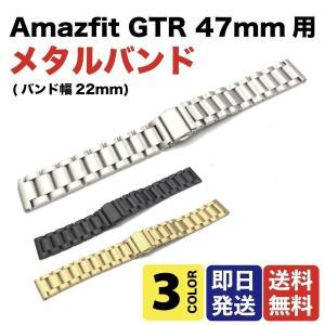 [国内在庫] Amazfit GTR (47mm) 用 交換ベルト カラーメタルバンド 【全3色】 バンド幅22mm バンドコマ調整器具付き
