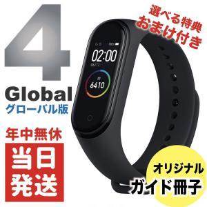 [国内在庫] Xiaomi スマートリストバンド: Mi Band 4 Global版 (輸入品) 本体セット カラースクリーン 日本語対応 :睡眠計測 万歩計 心拍計 各種通知