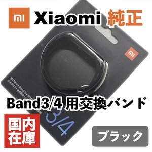 [国内在庫][送料無料] Xiaomi純正 Mi Band3/ Band4用カラーバンド:ブラック ...