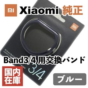 Xiaomi 純正品 Mi Band3/ Band4 用の交換用カラーバンドです。  国内流通量が希...