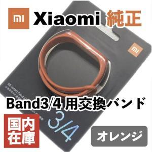 [国内在庫][送料無料] Xiaomi純正 Mi Band3/ Band4用カラーバンド:オレンジ ...