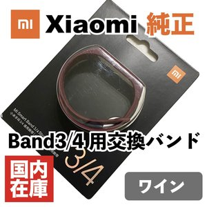 [国内在庫][送料無料] Xiaomi純正 Mi Band3/ Band4用カラーバンド:ワインレッ...