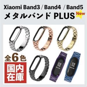 Xiaomi Mi Band3/ Band4 用の交換用メタルカラーバンドです。  カラー:全6色 ...