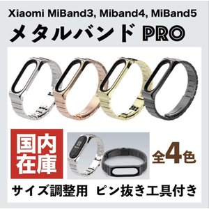 [国内在庫][送料無料] Xiaomi Mi Band3/ Band4用カラーメタルバンドPRO:全...