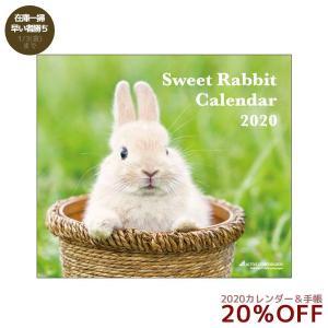 カレンダー 2020 年 Sweet Rabbit うさぎ  壁掛け スケジュール 動物写真 書き込み インテリア|velkommen