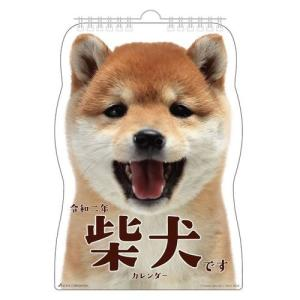 柴犬です カレンダー 2020年 壁掛け ダイカット 柴犬 写真 いぬ|velkommen