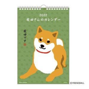 壁掛け カレンダー 2022 柴田さん スケジュール 柴犬 アクティブコーポレーション 柴犬 イラスト velkommen