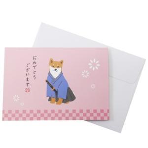 グリーティングカード 柴田さんの住む東京わさび町 POP-UP メッセージカード Japanシリーズ おめでとう 234 柴犬 アクティブコーポレーション 封筒付き velkommen