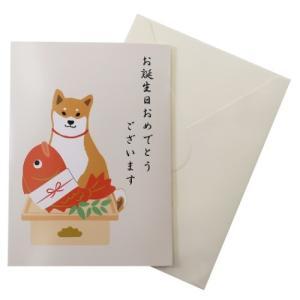 グリーティングカード オルゴール付き バースデーカード オーケストラアレンジ 柴田さんの住む東京わさび町 柴犬 アクティブコーポレーション velkommen