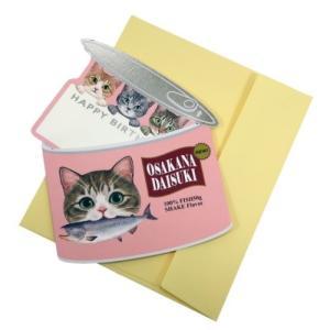 フェリシモ猫部 封筒付き ミニカード グリーティングカード HAPPY BIRTHDAY アクティブコーポレーション ねこ メッセージカード velkommen