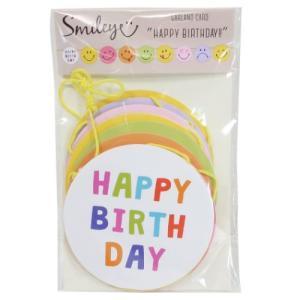 ガーランドバースデーカード グリーティングカード Smiley Face スマイリーフェイス GR-48 アクティブコーポレーション 誕生日おめでとう|velkommen