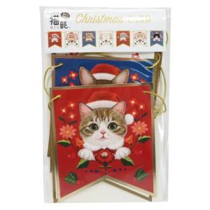 ガーランド クリスマスカード グリーティングカード フェリシモ猫部 544 アクティブコーポレーション ギフト雑貨 Xmasカード velkommen