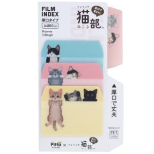 フェリシモ猫部 Pitta フィルム インデックス ふせん 付箋 3柄タイプ アクティブコーポレーション 事務用品 velkommen