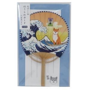 柴田さん サマーカード 一筆箋付き ミニ竹うちわカード 浮世絵風 アクティブコーポレーション velkommen