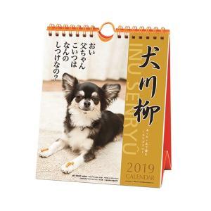 チワワ 犬川柳 週めくり 2019 カレンダー いぬ スケジュール 壁掛け 卓上 動物 写真 書き込み velkommen