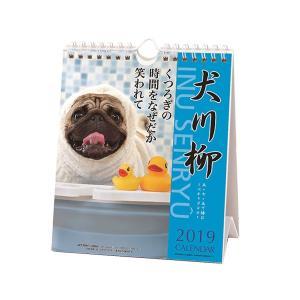 ペチャ 犬川柳 週めくり カレンダー 2019年 いぬ スケジュール 壁掛け 卓上 動物 写真 書き込み インテリア velkommen