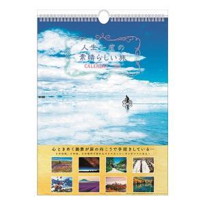 2019年 カレンダー 人生一度の素晴らしい旅 スケジュール 壁掛け 風景写真 書き込み|velkommen