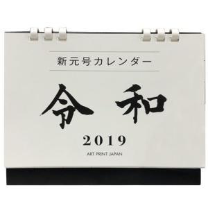 新元号 卓上カレンダー 限定 記念 発売 令和 カレンダー 4月下旬 発送予定 令和元年 5月1日-12月31日 先着順|velkommen